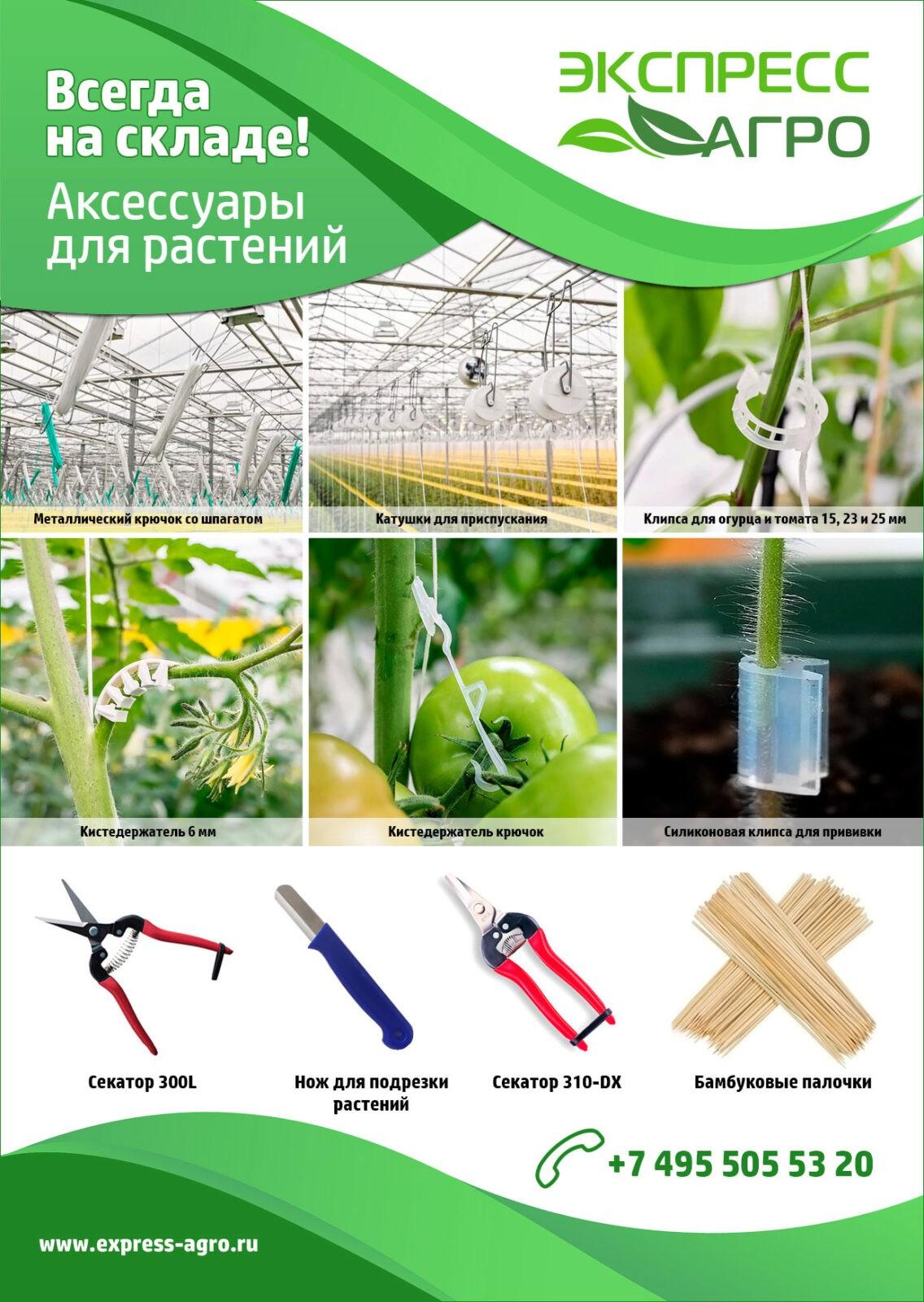 Выгодное предложение на аксессуары для ухода за растениями