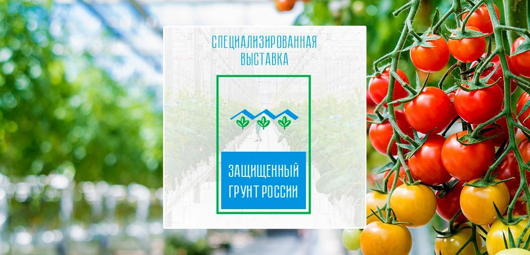 """Приглашаем на выставку """"Защищённый грунт России-2020""""!"""