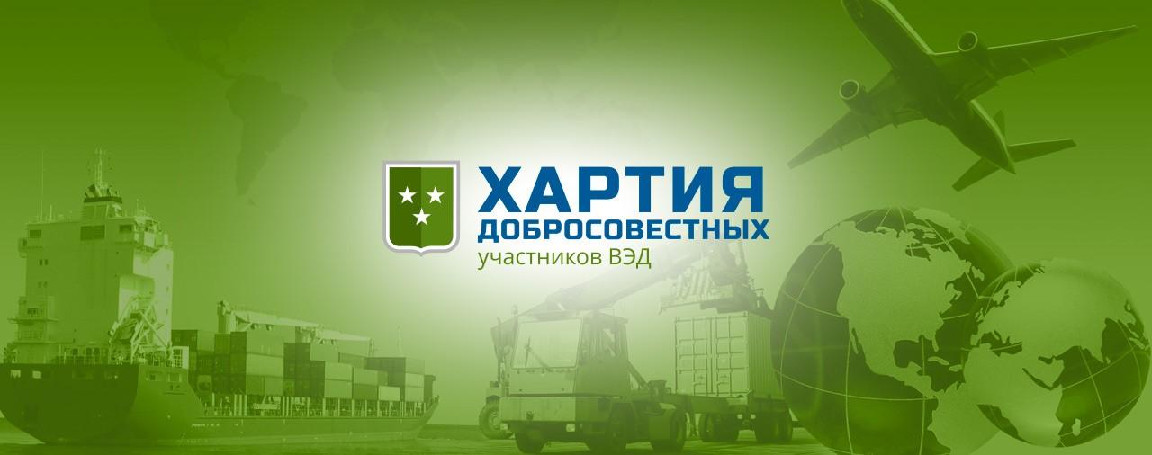 Компания ЭКСПРЕСС-АГРО вступила в «Хартию Добросовестных Участников ВЭД».